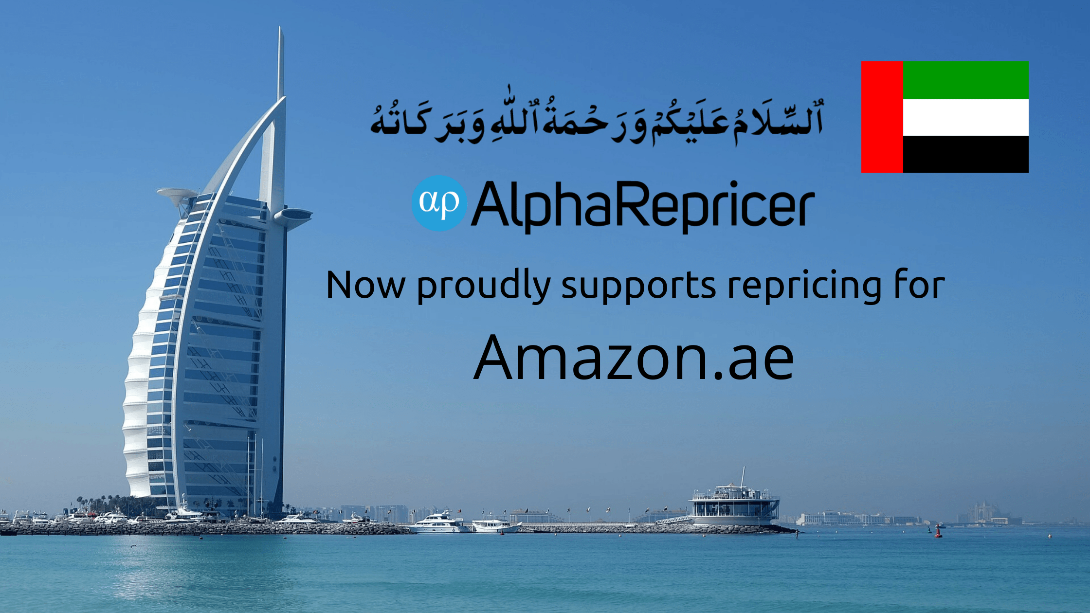 Alpha Reprice proudly announces repricing support for Amazon.ae